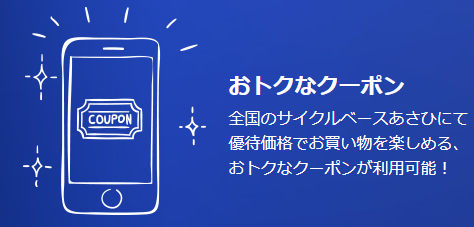 サイクルベースあさひクーポンアプリ