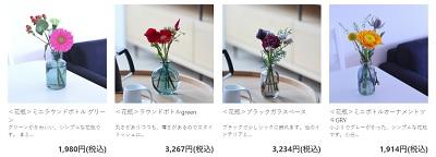ブルーミー花瓶