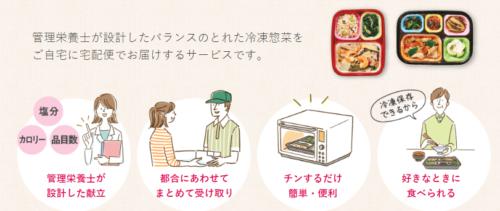ワタミの宅食ダイレクト特徴