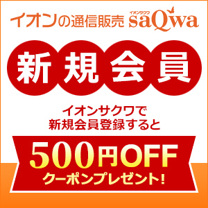 イオンサクワ(Aeon saQwa)クーポン初回