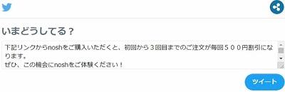 ナッシュ友達紹介Twitter