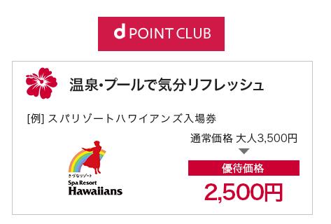ハワイアンズクーポンdポイントクラブ