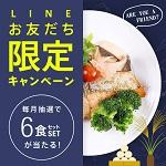 nosh(ナッシュ)LINE