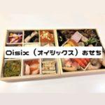 oisix-osechi-takasago