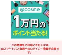 cosme-coupon