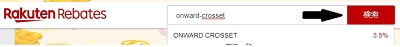 onward-crosset-coupon