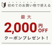 onward-crosset-coupon