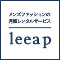 leeap(リープ)クーポンコード
