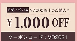 EDIST. CLOSETクーポン1000円オフ