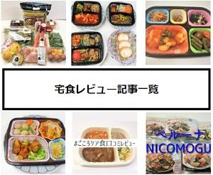 宅食口コミブログ