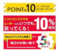 Yahoo!キャンペーン
