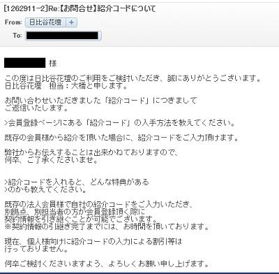 日比谷花壇紹介コード