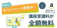 Fammキャンペーンアマゾン