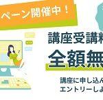 Fammママwebデザイナースクール キャンペーン無料