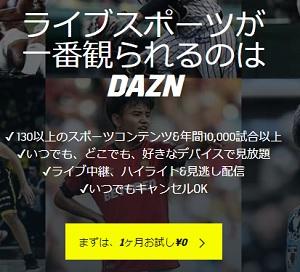 DAZN(ダゾーン)無料