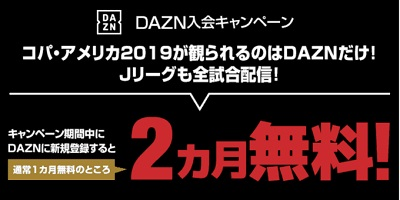 DAZN2ヶ月無料キャンペーン