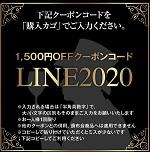 オールドビンテージドットコムクーポン1,500円OFF