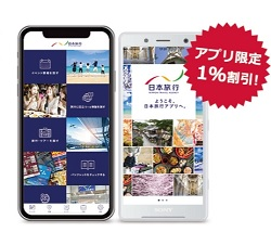 日本旅行クーポンアプリ