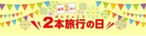 日本旅行2本旅行の日キャンペーン