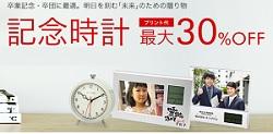 オリジナルプリント.JP記念時計キャンペーン