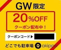 akippa(あきっぱ!)