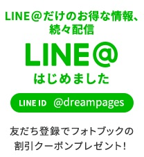 ドリームページ(DNP)lineクーポン