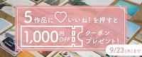 フォトバッククーポン1,000円