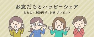 フォトバック(Photoback)友達紹介