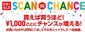 ユニクロクーポン1,000円