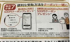 ユニクロクーポン500円割引
