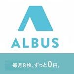 ALBUS(アルバス)招待コードクーポン