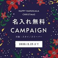 Haluulala(ハルウララ)キャンペーン