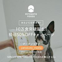 PETOKOTO FOODS(ペトことフーズ)キャンペーン