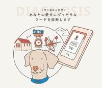 PETOKOTO FOODS(ペトことフーズ)フード診断