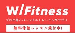 WITH Fitness(ウィズフィットネス)無料体験レッスン
