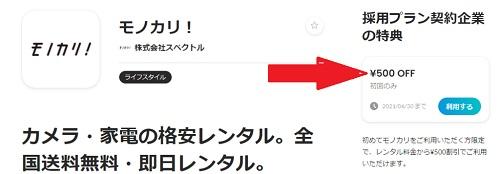モノカリクーポン500円OFF