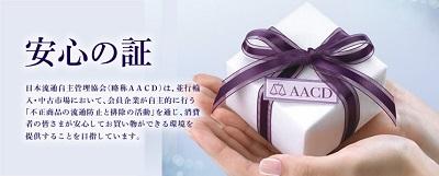 AACD正会員企業