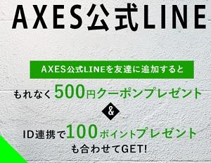 AXES(アクセス)クーポンLINE