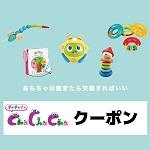 ChaChaCha(チャチャチャ)クーポンコード