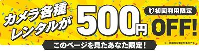 DMMいろいろレンタルクーポンカメラ500円割引