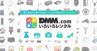DMMいろいろレンタルクーポン