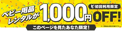 DMMいろいろレンタル1,000円割引クーポンコード