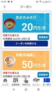 はま寿司クーポンアプリ