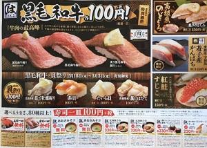 はま寿司チラシ新聞