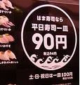 はま寿司平日90円