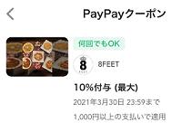 はま寿司PayPayクーポン