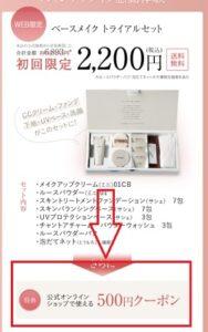 ナチュラルグラッセクーポン1,000円