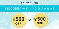 フィットフードホームクーポン500円