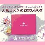 ブルームボックス(BLOOMBOX)クーポン