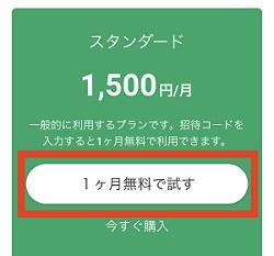 AI GIJIROKU(AI 議事録)会員登録1ヶ月無料